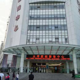 中国人民解放军陆军特色医学中心(大坪医院)