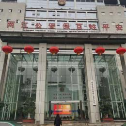 重庆市两江新区公安分局