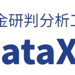 资金研判分析工具DataX